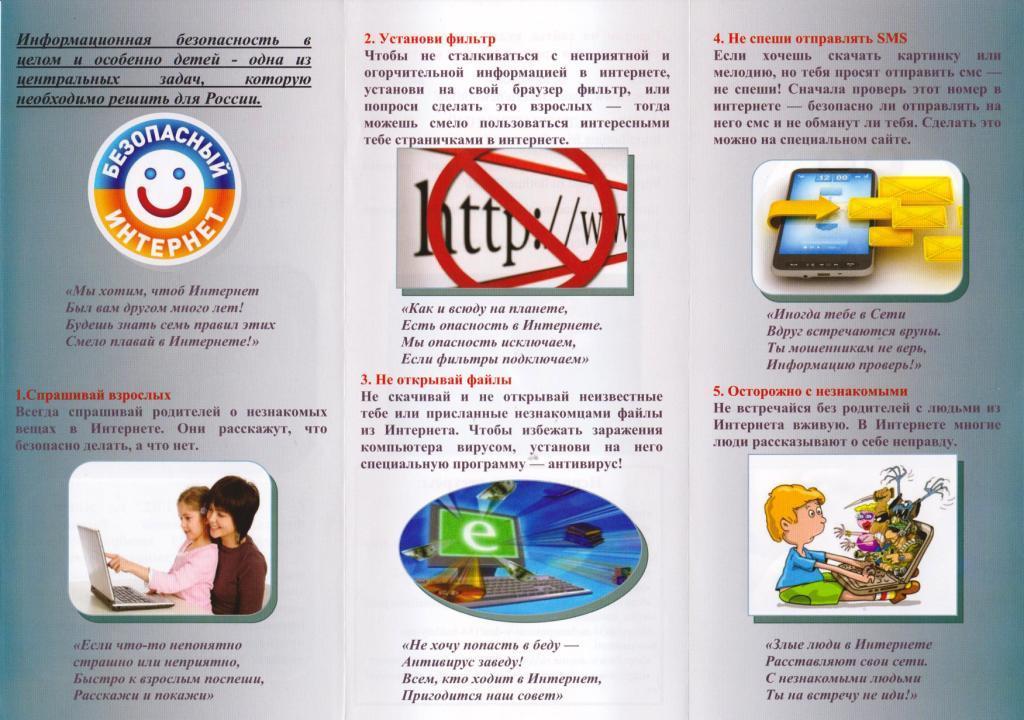 6 причин объяснить ребенку азы информационной безопасности